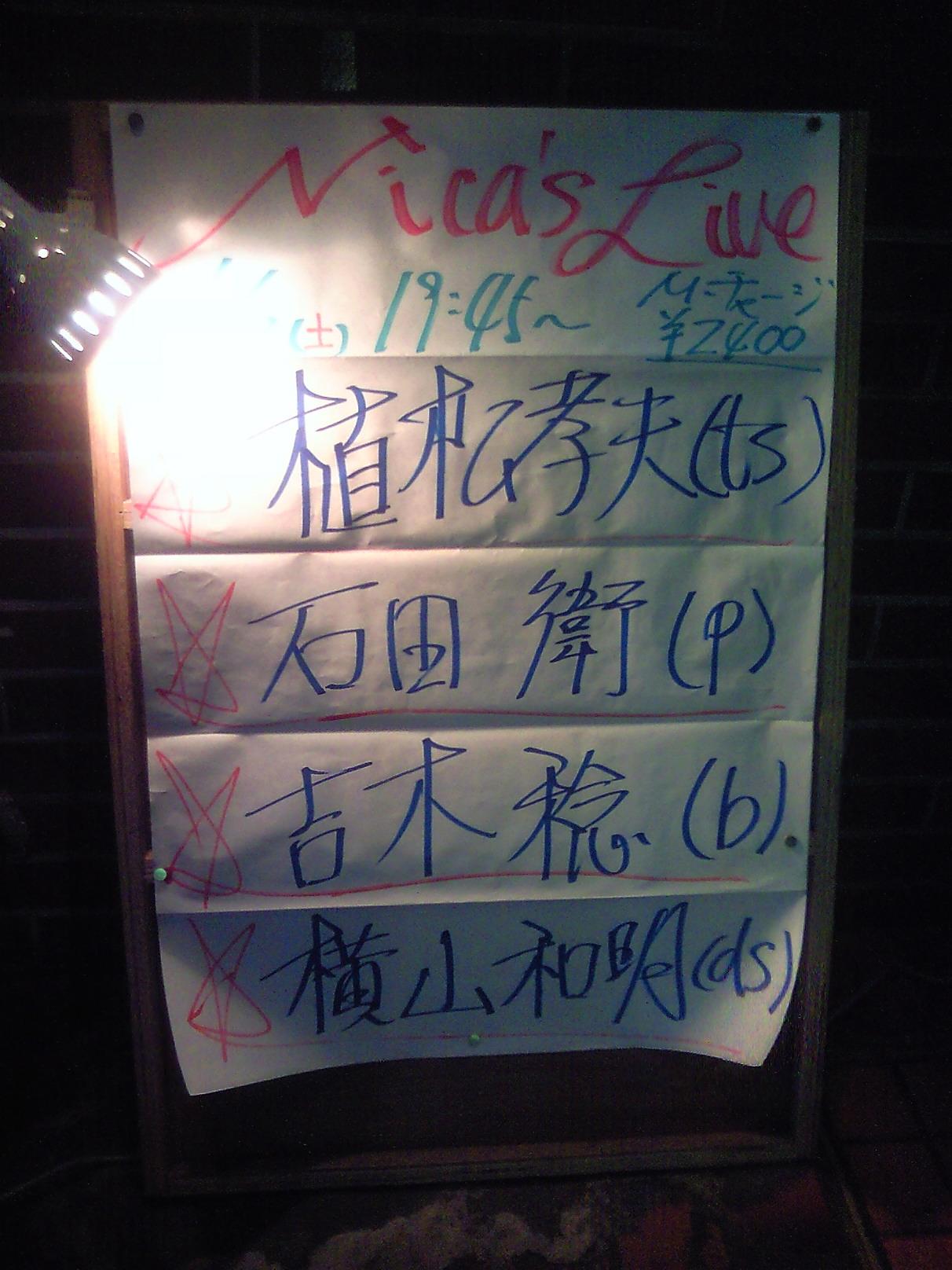 町田でJAZZ